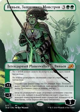 Вивьен, Защитница Монстров