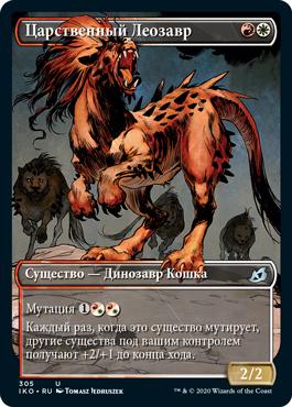 Царственный Леозавр