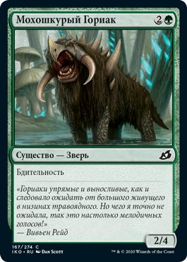 Мохошкурый Гориак
