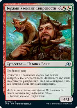 Гордый Узомант Свирепости