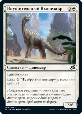 Внушительный Вышезавр