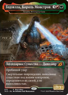 Зилорта, Воплощение Силы