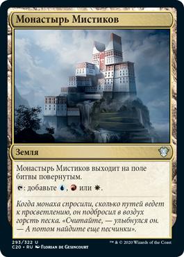 Монастырь Мистиков