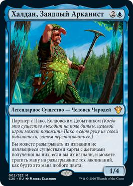 Халдан, Заядлый Арканист