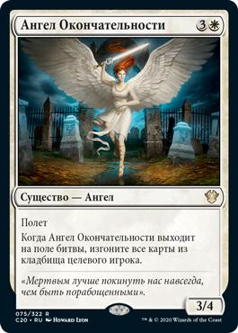 Ангел Окончательности