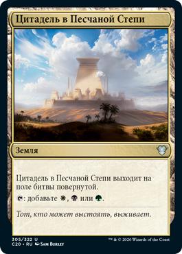 Цитадель в Песчаной Степи