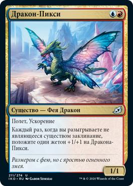 Дракон-Пикси