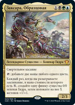 Заксара, Образцовая