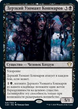 Дерзкий Узомант Кошмаров
