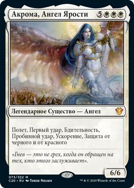 Акрома, Ангел Ярости