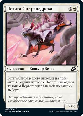 Летяга Спираледрева