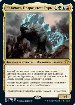 Каламакс, Прародитель Бурь