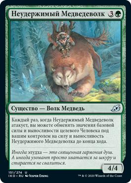 Неудержимый Медведеволк