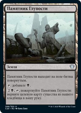 Памятник Глупости
