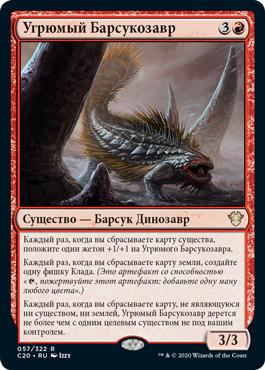 Угрюмый Барсукозавр