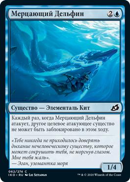 Мерцающий Дельфин