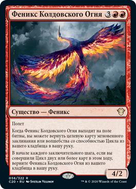 Феникс Колдовского Огня