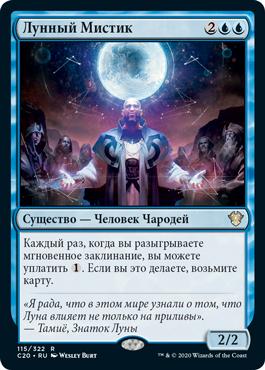 Лунный Мистик
