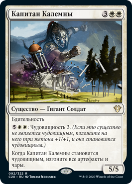Капитан Калемны