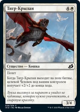 Тигр-Крылан