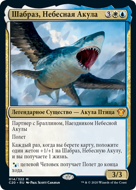 Шабраз, Небесная Акула