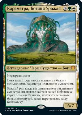 Караметра, Богиня Урожая
