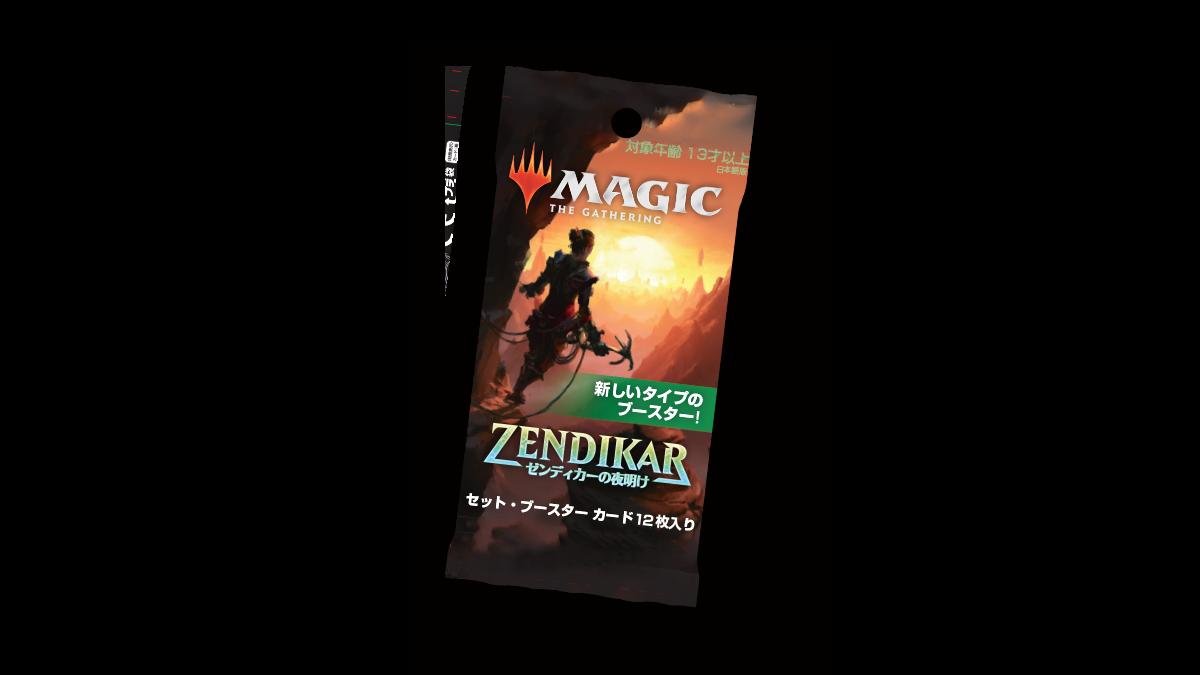Zendikar Rising Set Booster image
