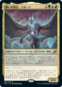 イコリア 【カードレビュー】イコリア:巨獣の棲処