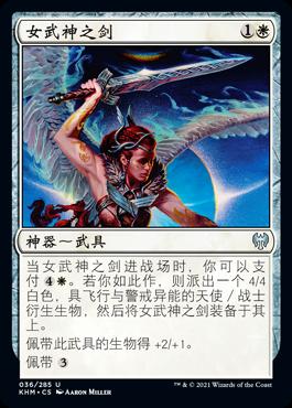 女武神之剑