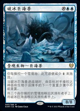 破冰巨海兽