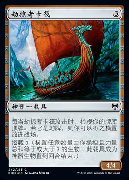 劫掠者卡筏