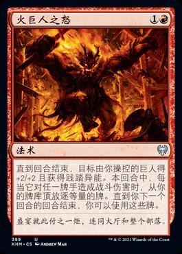 火巨人之怒
