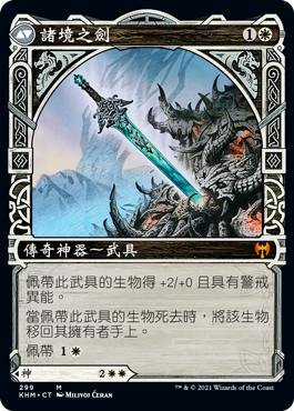 Sword of the Realms