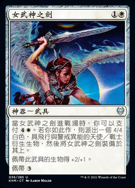 女武神之劍
