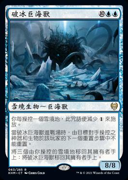破冰巨海獸
