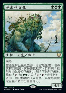 原生林巨魔