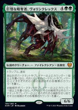 巨怪な略奪者、ヴォリンクレックス(Vorinclex, Monstrous Raider)
