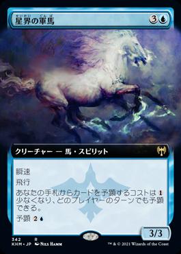星界の軍馬