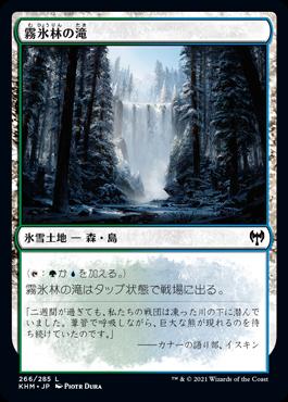 霧氷林の滝