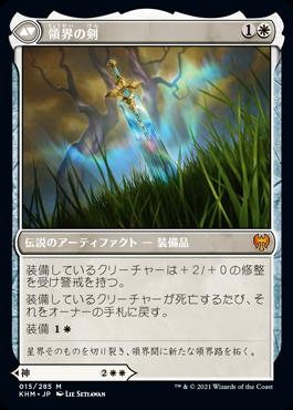 領界の剣(Sword of the Realms)