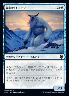 霜峰のイエティ