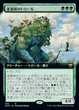 老樹林のトロール