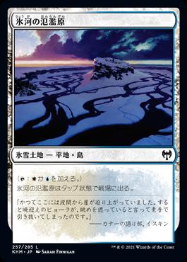 氷河の氾濫原