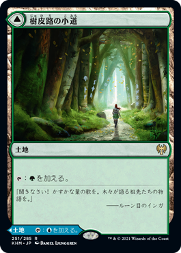 樹皮路の小道