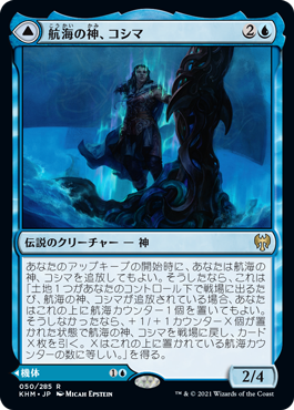 航海の神、コシマ