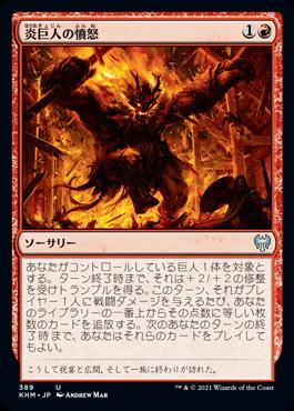 炎巨人の憤怒