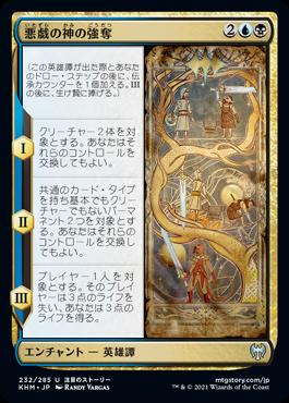 悪戯の神の強奪(The Trickster-God's Heist)