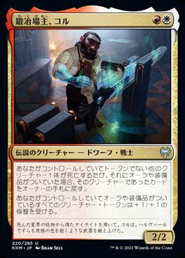 鍛冶場主、コル(Koll, the Forgemaster)