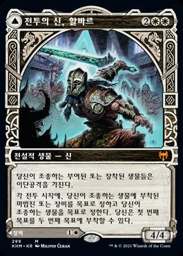 전투의 신, 할바르