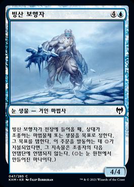 빙산 보행자